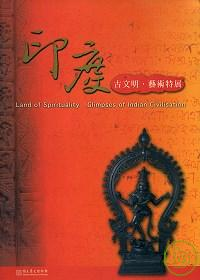 印度古文明.藝術特展 : glimpses of Indian civilisation = Land of sipirtuality
