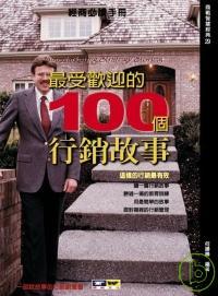 最受歡迎的100個行銷故事 =  100 market strategy stories /