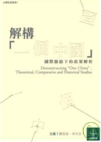解構一個中國:國際脈絡下的政策解析