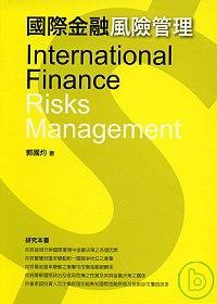 國際金融風險管理