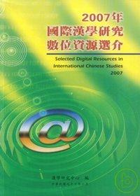 國際漢學研究數位資源選介
