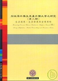 招收海外僑生來臺升讀大學之研究(第2期)生活適應.生涯發展與宣導策略