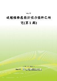 混凝土鹼質粒料反應防制對策及評估(POD)