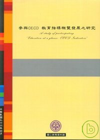 參與OECD教育指標概覽發展之研究 =  A study of participating education at a glance:OECD indicators /