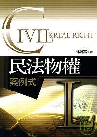 民法物權:案例式
