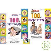 100個開發智力的遊戲二書