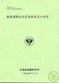 軌道運輸安全策進制度化之研究(96淺綠)