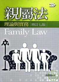 親屬法:理論與實務