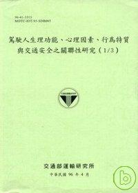 駕駛人生理 .心理因素.行為特質與交通安全之關連性研究^(1 3^)^(96淺綠色^)