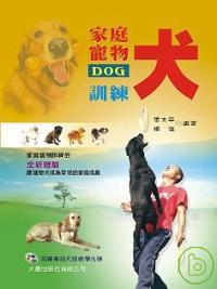 家庭寵物犬訓練(附VCD)