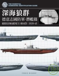 深海狼群:德意志國防軍,潛艦篇