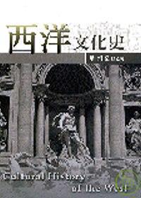 西洋文化史