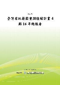 臺灣省地籍圖重測後續計畫4期16年總報告^(POD^)