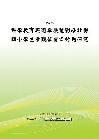 科學教育巡迴車展覽對台北縣國小學生參觀學習之行動研究(POD)