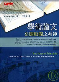 學術論文公開取閱之精神