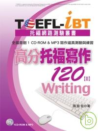 TOEFL-iBT高分托福寫作120 /