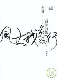 風大我愈欲行 : 臺語詩集