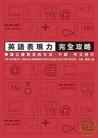 英語表現力:傳達正確意念的文法.片語.作文技巧