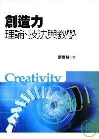 創造力:理論,技法與教學 =  Creativity theory, technique and teching /