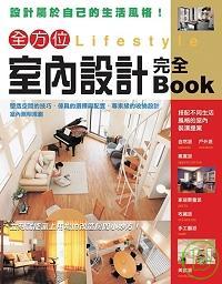 全方位室內設計完全BOOK /