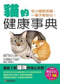 貓的健康事典 :  從小貓到老貓,一輩子都安心! : 徹底了解貓咪的身心狀態! /