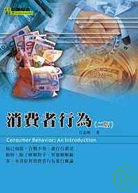 消費者行為(二版)