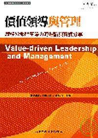 價值領導與管理:激發公部門生命力的理論與實務分享