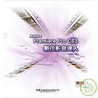 Premiere Pro CS3數位影音達人