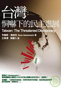 台灣:恫嚇下的民主進展