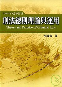 刑法總則理論與運用(三版 )