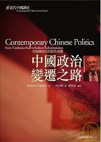 從極權統治到韌性威權:中國政治變遷之路