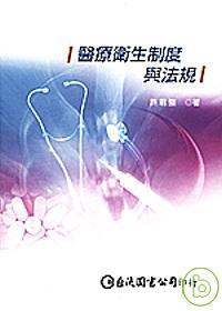 醫療衛生制度與法規
