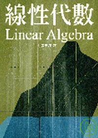 線性代數 = Linear Algebra|容志輝著