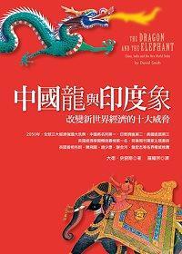 中國龍與印度象:改變新世界經濟的十大威脅