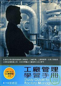工廠管理學習手冊