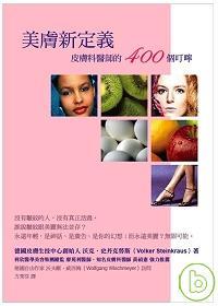 美膚新定義:皮膚科醫師的400個叮嚀
