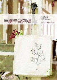 手縫幸福刺繡 = Stitch & embroider