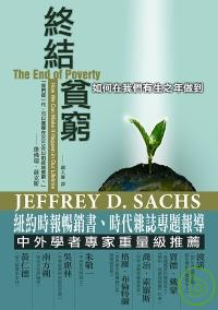 終結貧窮 : 如何在我們有生之年做到 = The End of Poverty:How We Can Make It Happen in Our Lifetime