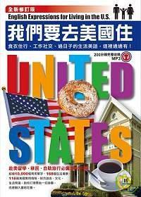 我們要去美國住