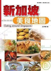 新加坡美食地圖 /