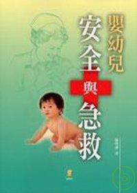 嬰幼兒安全與急救