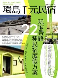 環島千元民宿 : 玩家帶路22種民宿度假方案