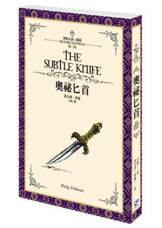 奧祕匕首:黑暗元素三部曲