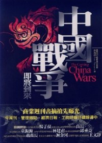 中國戰爭即將到來