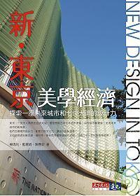 新.東京美學經濟 :  探索一座未來城市和七位大師的設計力 /