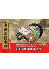 水木茂之中國妖怪事典