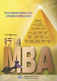 行銷MBA /