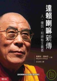達賴喇嘛新傳 :  人、僧侶和神秘主義者 /