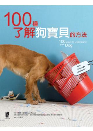 100種了解狗寶貝的方法 /