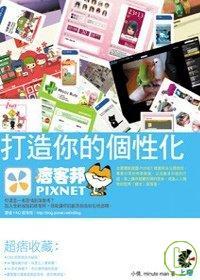 打造你的個性化痞客邦(Pixnet) /